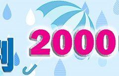 雨割(^^)/¥2000-OFFのタイトル画像